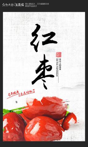 大气红枣海报设计