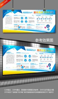 简约蓝色公司文化墙宣传栏