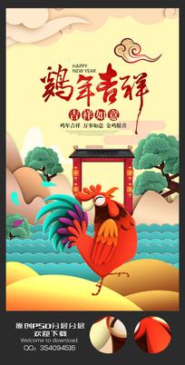 剪纸扁平插画2017鸡年海报素材