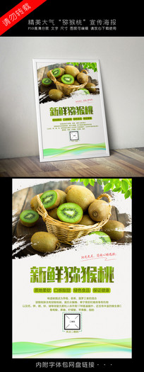 新鲜猕猴桃海报设计