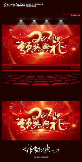 2017红色绚丽颁奖典礼背景设计