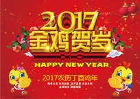 2017鸡年金鸡贺岁海报