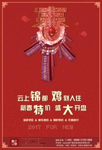 2017鸡年新春房地产海报psd