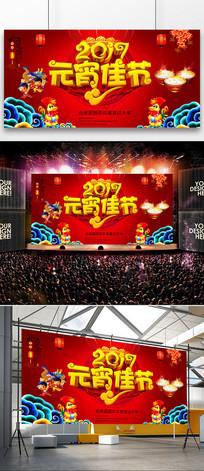 2017鸡年元宵佳节海报设计