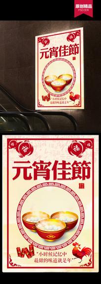 2017元宵佳节海报