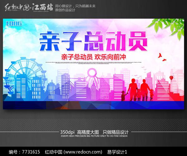 创意炫彩亲子活动海报设计图片