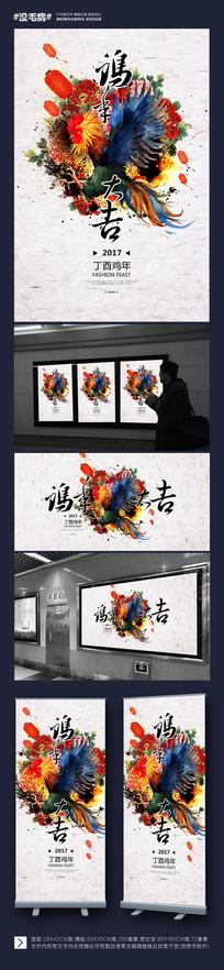 创意中国风2017鸡年大吉新年素材设计