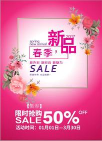 粉色精美花朵春季新品促销海报设计