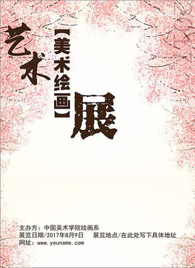 粉色树冠美术绘画展宣传海报设计