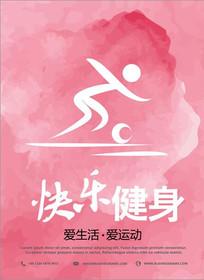 粉色足球宣传海报设计