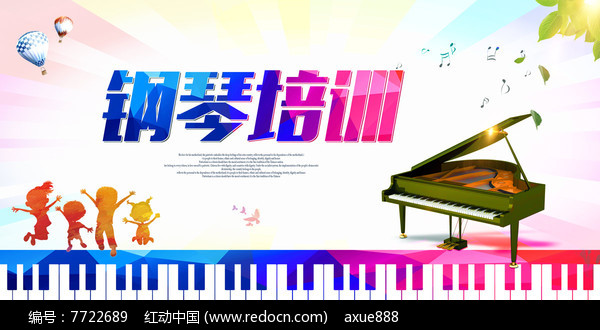 钢琴培训海报设计图片