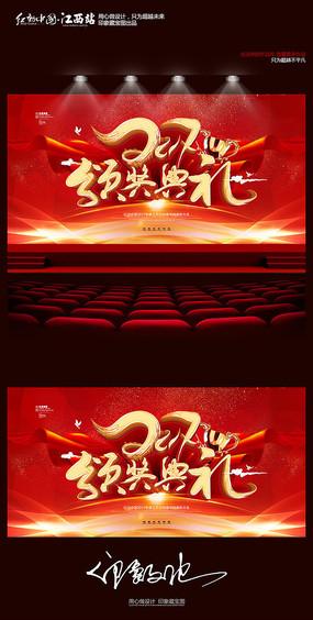 红色大气颁奖典礼背景设计