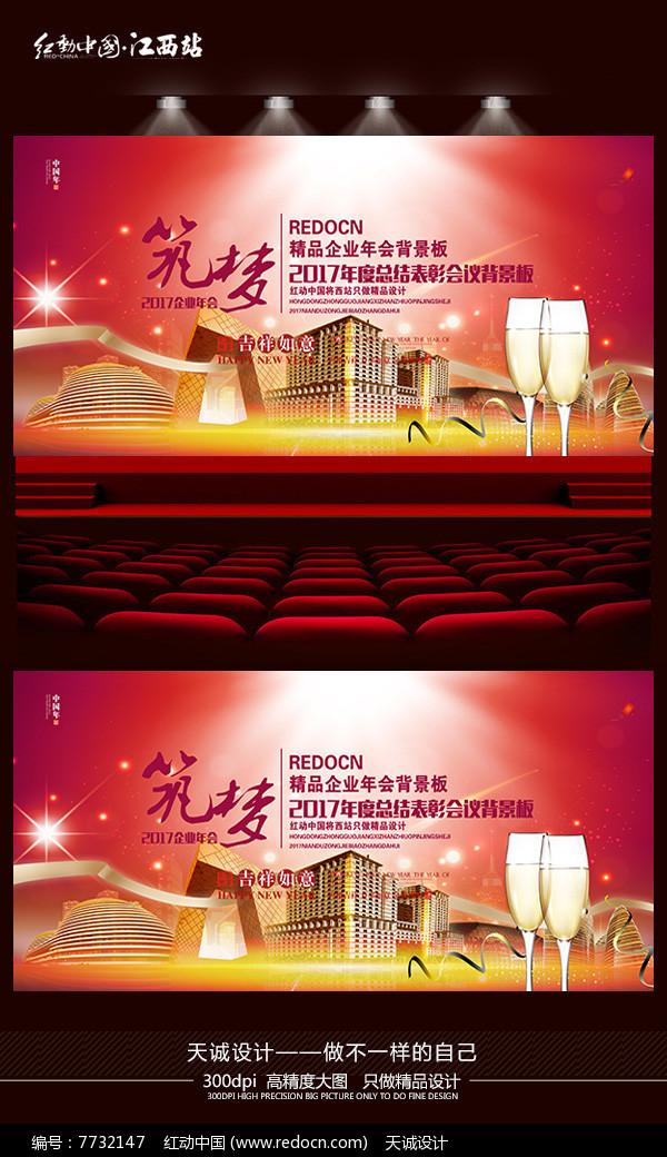 红色筑梦2017鸡年晚会背景图片