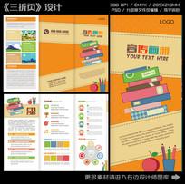 教育培训三折页宣传单设计模板