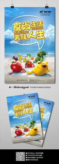 卡通风格新鲜蔬果美食海报