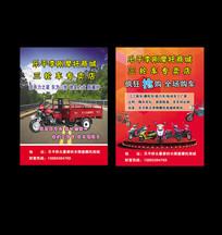 摩托车宣传单