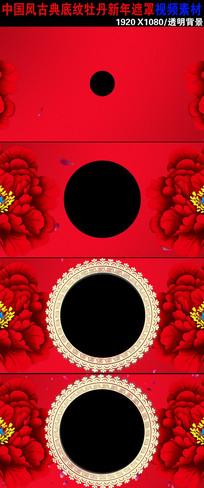 牡丹花纹贺岁拜年视频边框遮罩模板