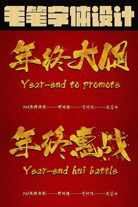 年终盛典书法字体设计
