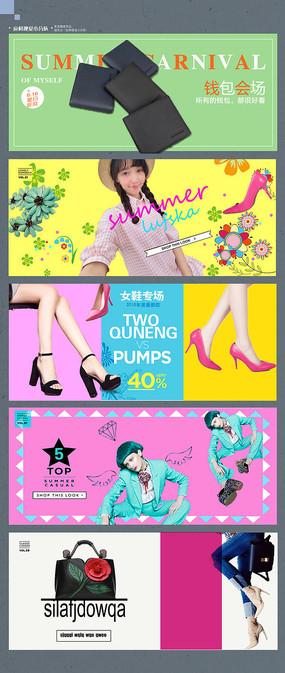 女装鞋包专场淘宝海报
