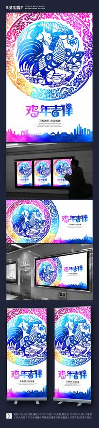 时尚炫彩2017鸡年吉祥新年素材设计
