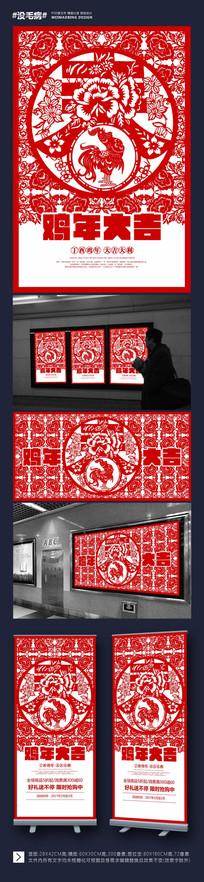 时尚剪纸风2017鸡年新年素材设计
