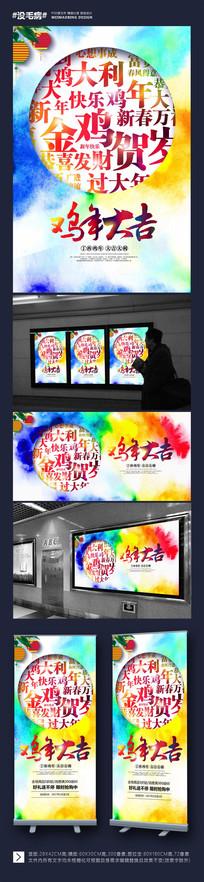 时尚水彩风2017鸡年大吉新年素材