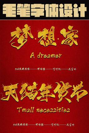 天猫年货节艺术字设计