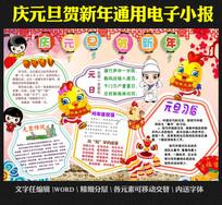 word元旦春节新年电子小报模板