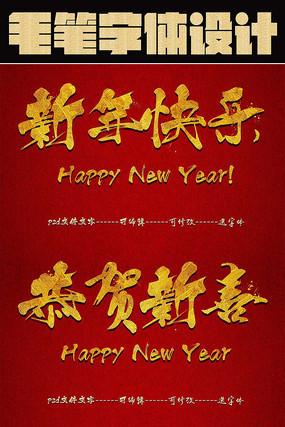 新年大吉书法字体设计