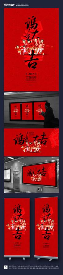 中国风2017鸡年大吉新年素材设计