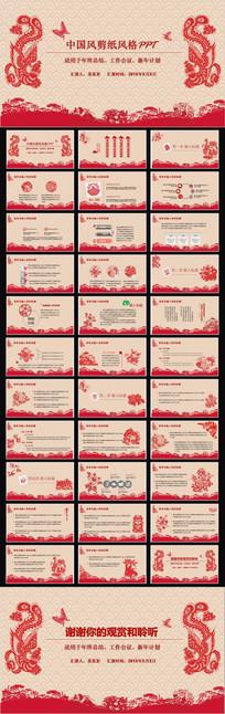 中国风红色剪纸风格PPT