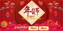 中国红2017年货节淘宝电商海报
