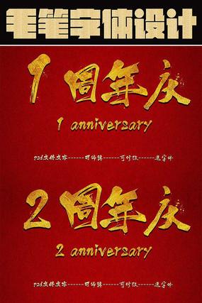 周年庆毛笔字设计