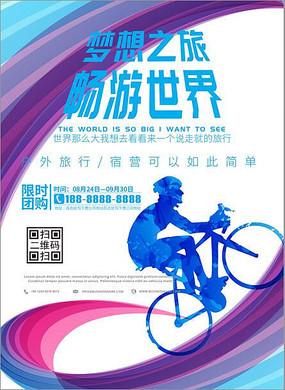 自驾游户外旅行宣传海报设计