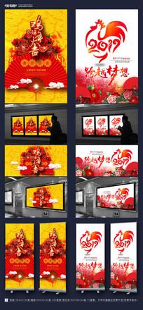 2017鸡年大吉新年素材设计