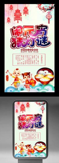 2017水彩中国风闹元宵猜灯谜海报设计