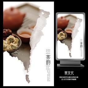 茶韵中国风茶文化展板设计