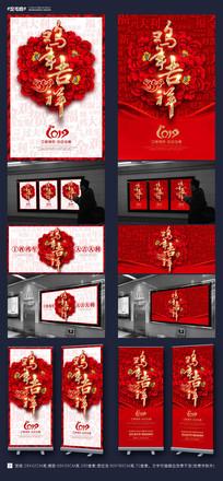 创意中国风2017鸡年吉祥新年素材设计
