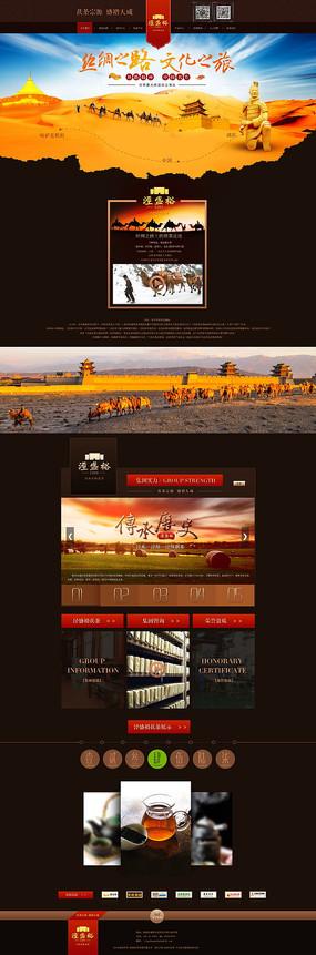 大气网站中国风企业网站banner首页幻灯片模版