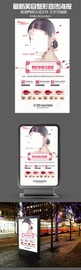 韩式半永久定妆海报美容整形海报纹绣
