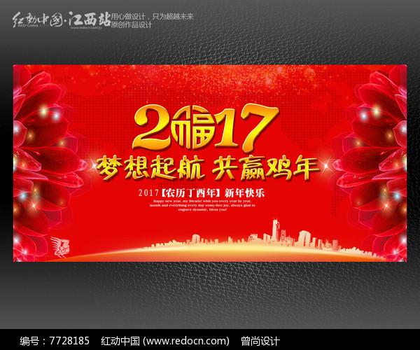 红色2017鸡年晚会背景图片