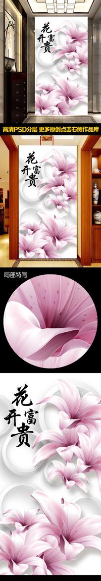 花开富贵3D玄关背景墙