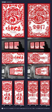 剪纸中国风2017鸡年新年素材设计