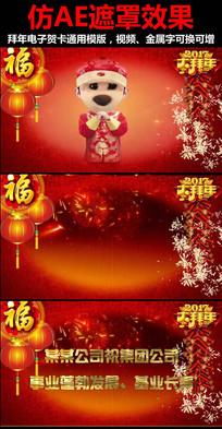 鸡年春节拜年电子贺卡