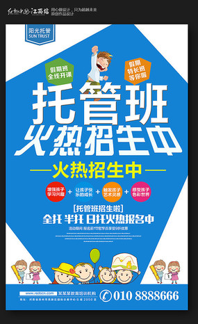 蓝色创意托管招生宣传海报