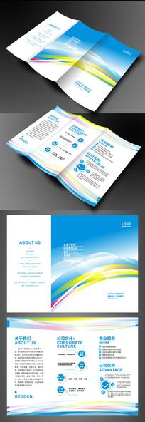 时尚蓝色企业三折页设计模板