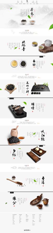 淘宝天猫茶叶首页设计模板源文件PSD