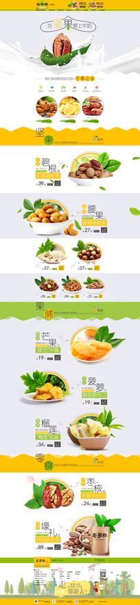 淘宝天猫食品坚果核桃零食首页海报素材