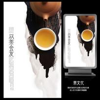 以茶会友中国风水墨茶文化展板