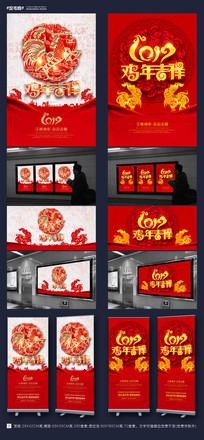 中国风2017鸡年吉祥新年素材